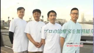 日本訪問マッサージ協会 テレビCM thumbnail