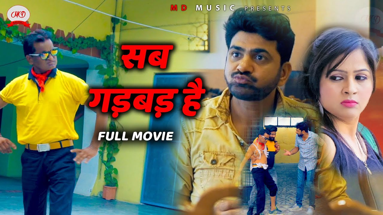 Download Uttar Kumar Latest Film 2020 सब गड़बड़ है |