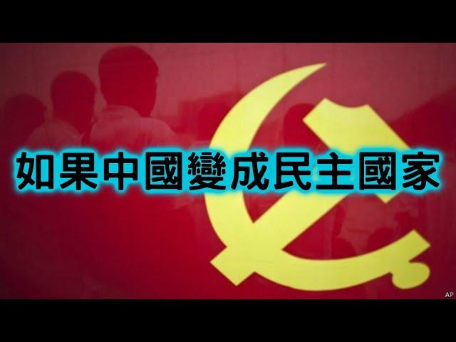 如果中國變成民主國家、兩岸會統一嗎?