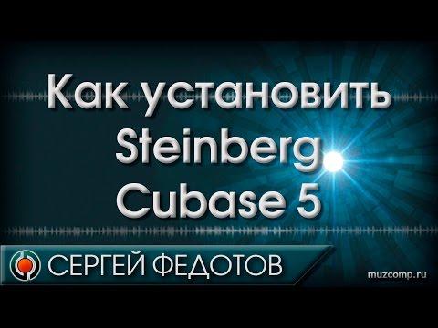 Как установить cubase 5 на windows 10