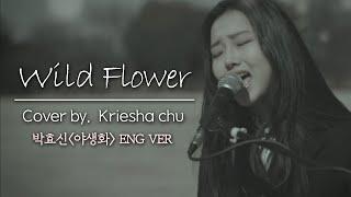이번 음원커버는 박효신 선배님의 야생화(wild flower)를 불러보았습니다. 크리샤츄가 직접 번역한 가사 입니다. wildflower lyrics blooming with white petals, one little iced flower makes its way to face ...