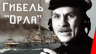 """Гибель """"Орла"""" (1940) Полная версия"""
