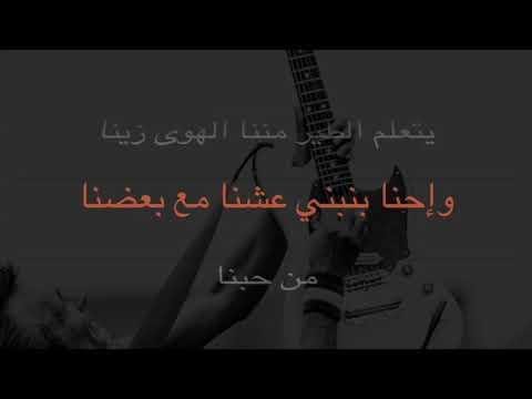 6d53f4044 karaoke Sabah Zay El Asal - كاريوكي صباح زي العسل