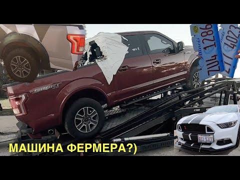Внедорожник Ford F150 по цене СОНАТЫ!аукцион битых машин копарт, купил машину на Copart что с ней?ч3