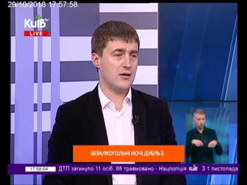 Телеканал Київ: 29.10.18 Київ Live 18.00