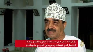رجال أعمال بسلطنة عمان يطلبون رفع الحصار عن قطر