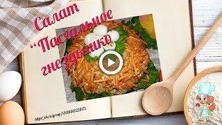 Салат Пасхальное гнездышко. Пасхальные рецепты салатов