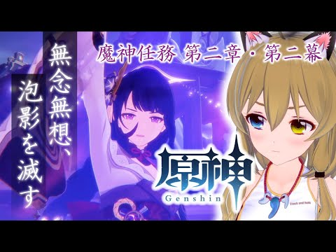 【原神-Genshin Impact-】魔神任務 第二章・第二幕「無念無想、泡影を滅す」【南登かなる】