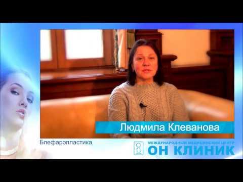 ММЦ Он Клиник: отзыв Людмилы Клевановой - почему обратилась в ОН КЛИНИК