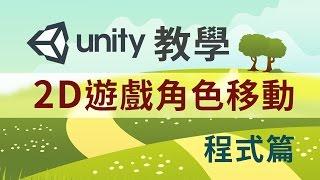 Unity 2D 平台 遊戲 角色 移動  跳躍 跳高 人物 程式篇 教學