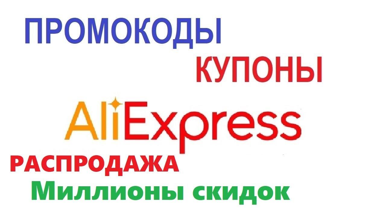 Распродажа алиэкспресс Миллионы скидок , купоны и промокоды на скидку от aliexpress
