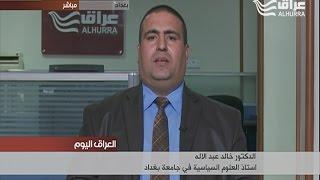 أستاذ العلوم السياسية في جامعة بغداد الدكتور خالد عبدالاله يتحدث عن وثيقة التسوية السياسية