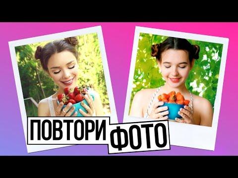 ПОВТОРЯЮ ФОТО БЛОГЕРОВ   Марьяна Ро, Саша Спилберг, Мария Вэй