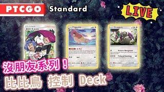 【PTCGO直播】贏了比賽,輸掉朋友!比比鳥控制 Deck介紹!直播送夢夢!  Hidden Fates   Pokemon卡牌   rios arc 弧圓亂語