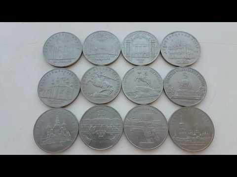 Набор монет Памятники и Соборы СССР Юбилейные 5 рублей.