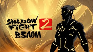 Как скачать взломанный Shadow Fight 2