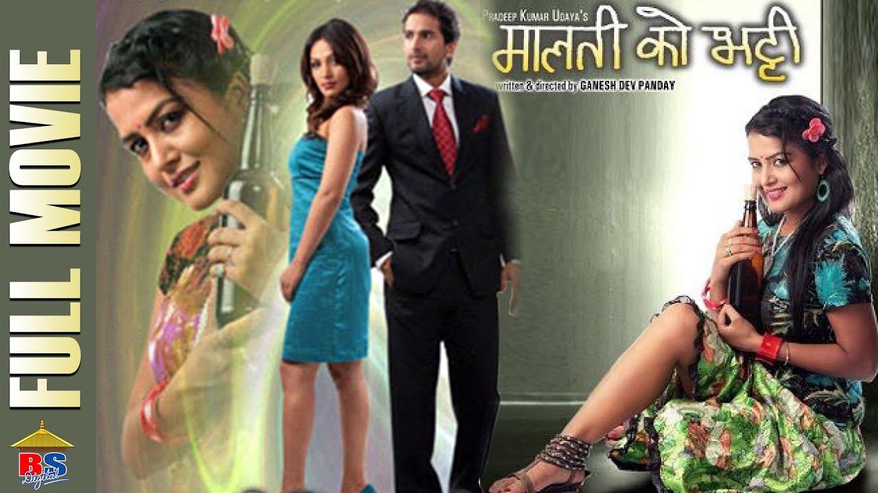 Download Malati Ko Bhatti | मालतीको भटी | Nepali Full Movie | Rekha Thapa, Jeewan Luitel
