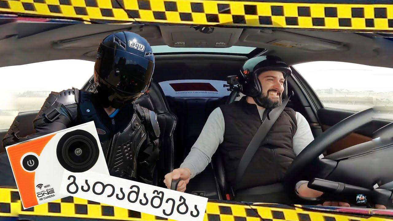 არშემდგარი Drift Taxi და Action კამერის განხილვა/გათამაშება