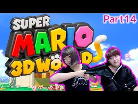 スーパーマリオ3Dワールドをさとゆいで実況プレイ!! Part14