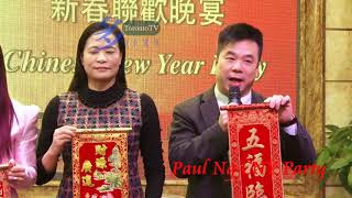 20170207, Paul Ng Chinese New Year Party, 伍子明新春聯歡晚會