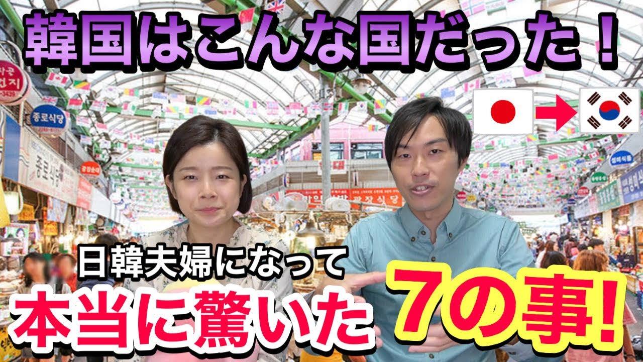 日本と全然違う!日本人が韓国に行って驚いたこと!【日韓夫婦 / 日韓の文化の違い】
