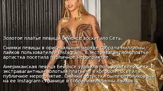 Золотое платье певицы Бейонсе восхитило Сеть