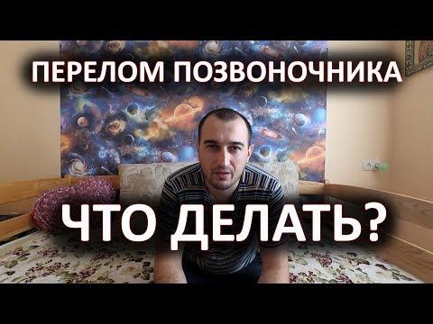 ПЕРЕЛОМ ПОЗВОНОЧНИКА - Что Делать!?