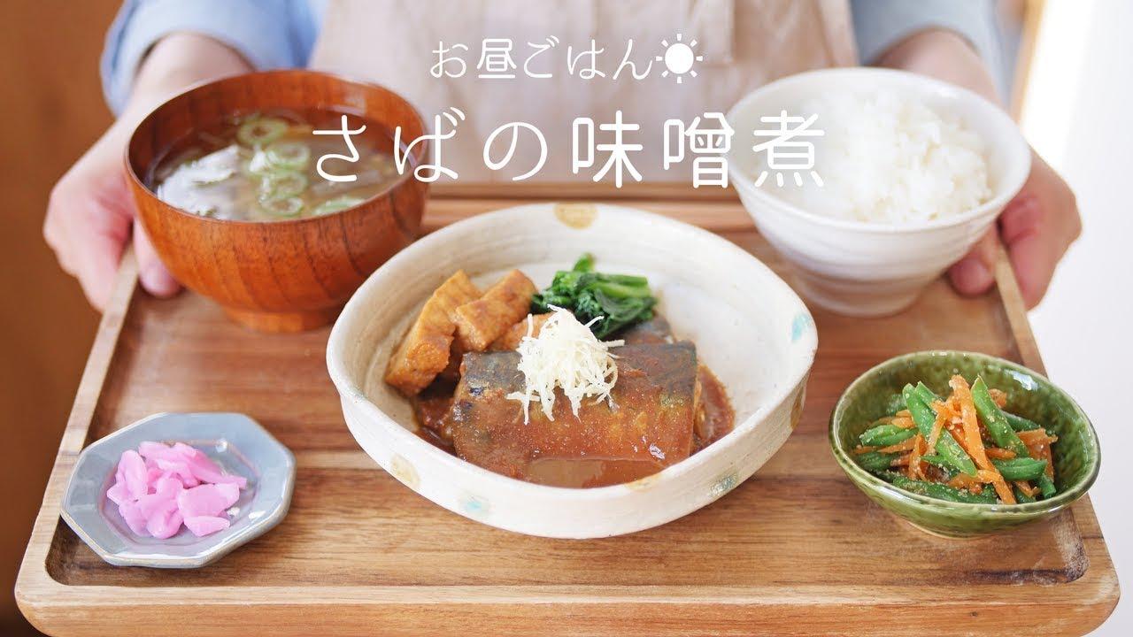 味噌 煮 鯖