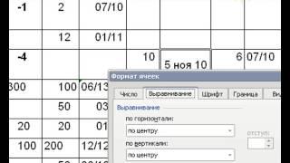 Пошаговая инструкция работы в Excel (часть 1)