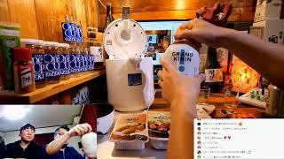 妻とビールサーバーで家飲み【生放送】