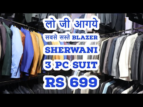 rs-699-लो-जी-आगये-सबसे-सस्ते-blazer-,-sherwani-,-3-pc-suit-!-wholesale-blazer-market-gandhi-nagar