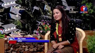कसरी फसिन् अल्लारे केटाको बोलीमा गायिका जितु लोप्चन - Lokmala with Jeetu Lopchan
