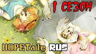 Undertale - HopeTale Movie Rus 1 сезон (Undertale Comic Dub)