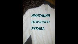 Имитация втачного рукава // Мастер-класс//