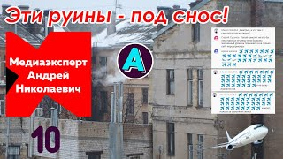 Самолёт жены ПМ РФ. Пожар в Одессе. Как освещают новости в РФ и в Украине?