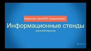 видео Информационные и выставочные стенды