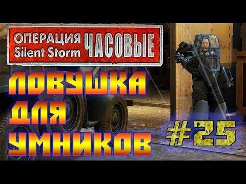 Операция Silent Storm Часовые /с модом REDESIGNED/ (Серия 25) Предательство
