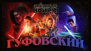 Гуфовский - Звёздные войны: Пробуждение силы (мини-отзыв)