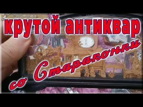 РАРИТЕТЫ Староконный рынок Одесса 2020 Староконка блошиный рынок прогулка антиквариат и антиквары