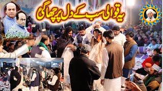 Every One Crying Best Qawali 2021 | Sher Ali Mehar Ali |(Qawaal) Host Khundi Wali Sarkar arshadsound