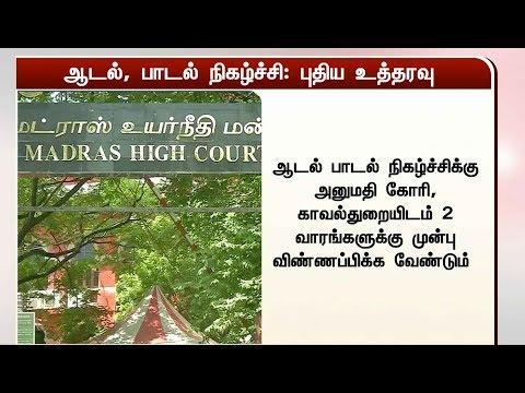 ஆடல், பாடல் நிகழ்ச்சிக்கு அனுமதி கோரி நேரடியாக வழக்கு தொடர முடியாது - உயர்நீதிமன்றம் திட்டவட்டம்  Puthiya thalaimurai Live news Streaming for Latest News , all the current affairs of Tamil Nadu and India politics News in Tamil, National News Live, Headline News Live, Breaking News Live, Kollywood Cinema News,Tamil news Live, Sports News in Tamil, Business News in Tamil & tamil viral videos and much more news in Tamil. Tamil news, Movie News in tamil , Sports News in Tamil, Business News in Tamil & News in Tamil, Tamil videos, art culture and much more only on Puthiya Thalaimurai TV   Connect with Puthiya Thalaimurai TV Online:  SUBSCRIBE to get the latest Tamil news updates: http://bit.ly/2vkVhg3  Nerpada Pesu: http://bit.ly/2vk69ef  Agni Parichai: http://bit.ly/2v9CB3E  Puthu Puthu Arthangal:http://bit.ly/2xnqO2k  Visit Puthiya Thalaimurai TV WEBSITE: http://puthiyathalaimurai.tv/  Like Puthiya Thalaimurai TV on FACEBOOK: https://www.facebook.com/PutiyaTalaimuraimagazine  Follow Puthiya Thalaimurai TV TWITTER: https://twitter.com/PTTVOnlineNews  WATCH Puthiya Thalaimurai Live TV in ANDROID /IPHONE/ROKU/AMAZON FIRE TV  Puthiyathalaimurai Itunes: http://apple.co/1DzjItC Puthiyathalaimurai Android: http://bit.ly/1IlORPC Roku Device app for Smart tv: http://tinyurl.com/j2oz242 Amazon Fire Tv:     http://tinyurl.com/jq5txpv  About Puthiya Thalaimurai TV   Puthiya Thalaimurai TV (Tamil: புதிய தலைமுறை டிவி)is a 24x7 live news channel in Tamil launched on August 24, 2011.Due to its independent editorial stance it became extremely popular in India and abroad within days of its launch and continues to remain so till date.The channel looks at issues through the eyes of the common man and serves as a platform that airs people's views.The editorial policy is built on strong ethics and fair reporting methods that does not favour or oppose any individual, ideology, group, government, organisation or sponsor.The channel's primary aim is taking unbiased and accurate information to 