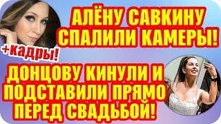 Дом 2 Свежие Новости ♡ 28 июля 2019. Эфир (3.08.2019).