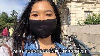 REALITY ชีวิตสาวไทยเริ่มต้นชีวิตใหม่ New normal ในฝรั่งเศส