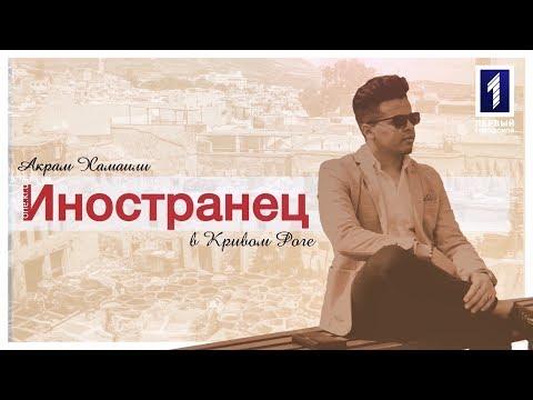 Первый Городской. Кривой Рог: Иностранец: Акрам Хамаили из Алжира (анонс)