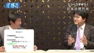 『じっくり学ぼう!日本近現代史』第3週ペリーが来る!だから、どうした...