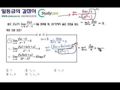 지수로그함수미분126 - YouTube