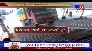 Bhavnagar: Dahej-Ghogha RO RO ferry cargo ship failed to meet expectations- Tv9