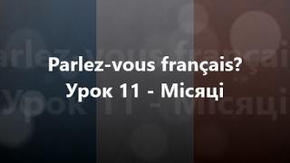 Французька мова: Урок 11 - Місяці