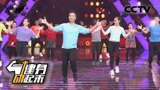 《健身动起来》云贵风情广场舞 20181231 | CCTV体育