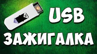 ЭЛЕКТРИЧЕСКАЯ USB ЗАЖИГАЛКА с AliExpress ???? Зажигалка с алиэкспресс, обзор и тестирование зажигалки